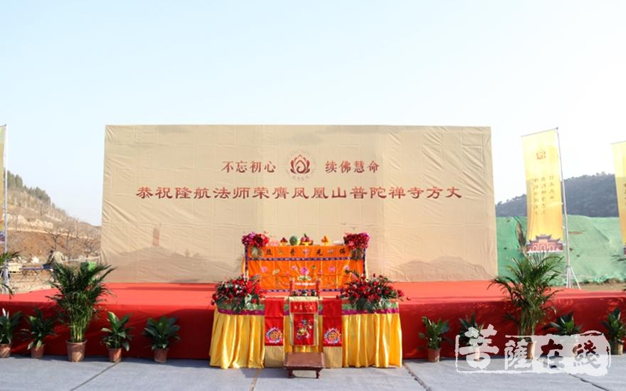 普陀禅寺举行隆航法师升座法会(图片来源:菩萨在线 摄影:妙月)