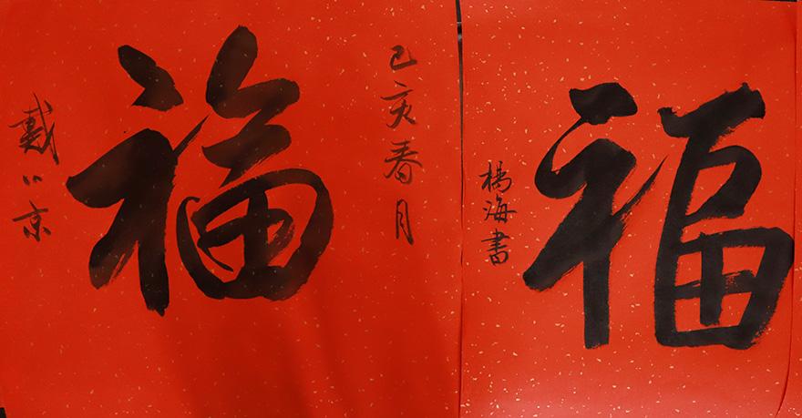 征集万福(图片来源:菩萨在线 摄影:妙澄)