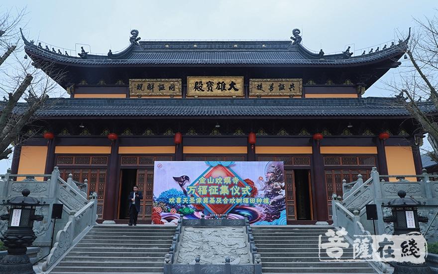 上海欢娱寺举行万福征集暨欢喜天圣像奠基、种植合欢树仪式(图片来源:菩萨在线 摄影:妙澄)