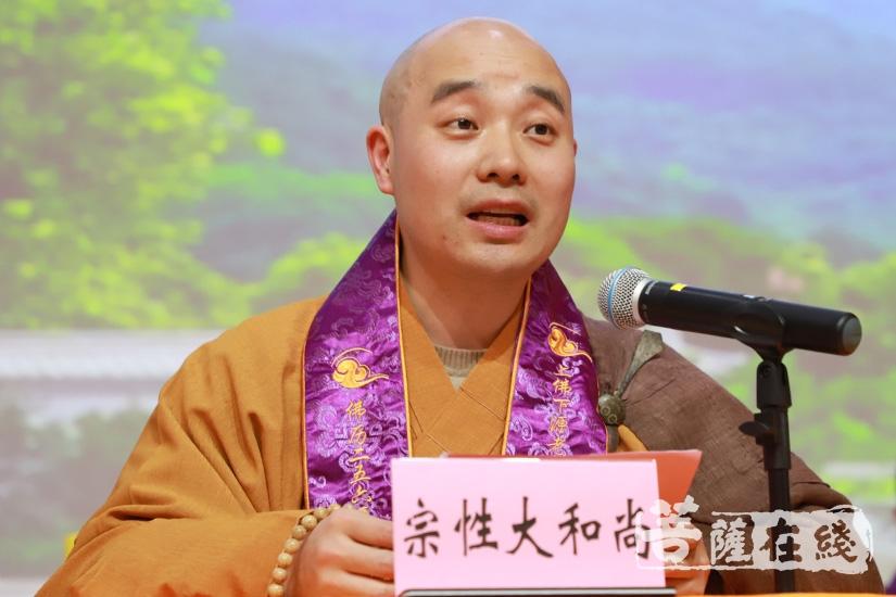 宗性大和尚代表中国佛教协会致辞(图片来源:菩萨在线 摄影:妙甜)