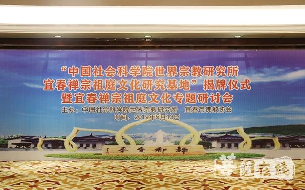宜春禅宗祖庭文化研究基地揭牌仪式暨专题研讨会在宜春举行