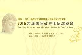 2015第二届大连国际佛事用品展览会将举行
