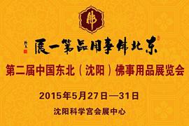 2015年第二届中国东北(沈阳)佛事用品展览会将举行