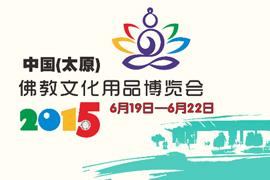 2015中国(太原)佛教文化用品博览会将举行