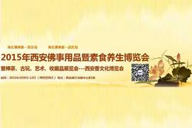 2015年中国(西安)佛事用品暨素食养生博览会将举行