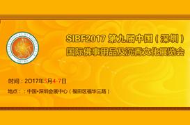 2017中国(深圳)第九届国际佛事文化用品及沉香展览会