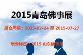 2015青岛国际佛事文化用品展暨沉香素食展览会将举行