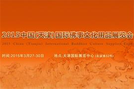 2015中国(天津)国际佛事文化用品展览会将举行