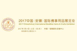 2017中国(安徽)国际佛事用品展览会