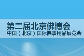 2015第二届中国(北京)国际佛事用品博览会将举行