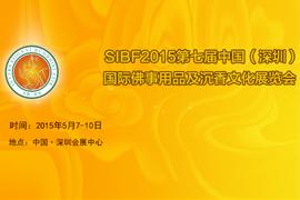 2015第七届中国(深圳)佛事文化用品展览会将举行