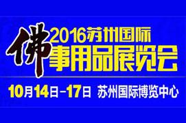 2016苏州第三届佛事文化用品展