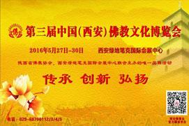 2016中国(西安)佛教文化博览会将举行