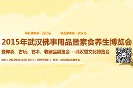 2015中国(武汉)佛事文化用品展览会将举行