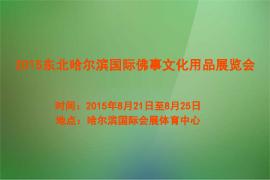 2015东北哈尔滨国际佛事文化用品展览会将举行