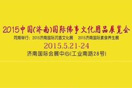 2015中国(济南)国际佛事用品展览会将举行