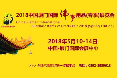 2018中国厦门国际佛事用品(春季)展览会