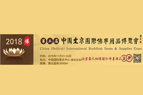 2018第五届中国(北京)国际佛事用品博览会