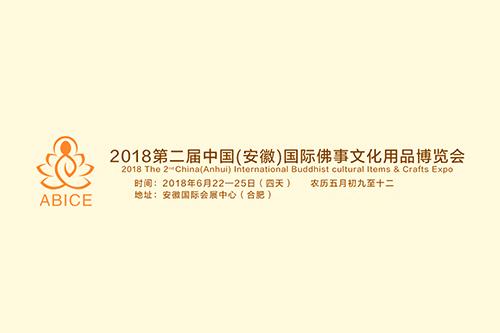 2018第二届中国(安徽)国际佛事用品展览会