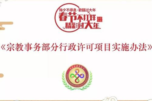《宗教事务部分行政许可项目实施办法》【完本】
