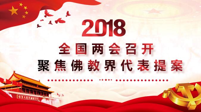 2018全国两会召开 聚焦佛教教界代表提案