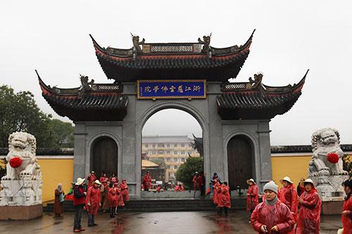 浙江慈云佛学院2018年秋季招生简章