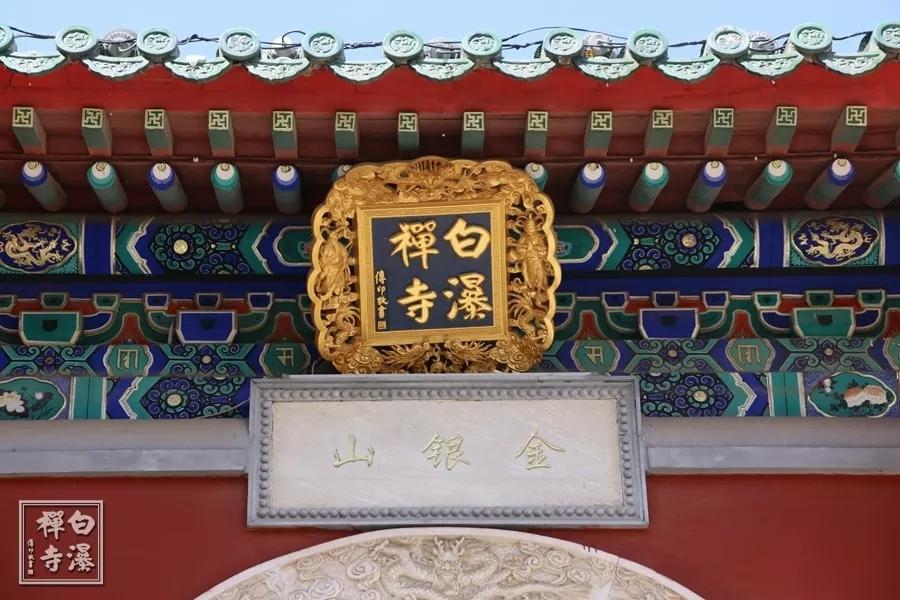 北京白瀑寺传授三坛大戒法会通启