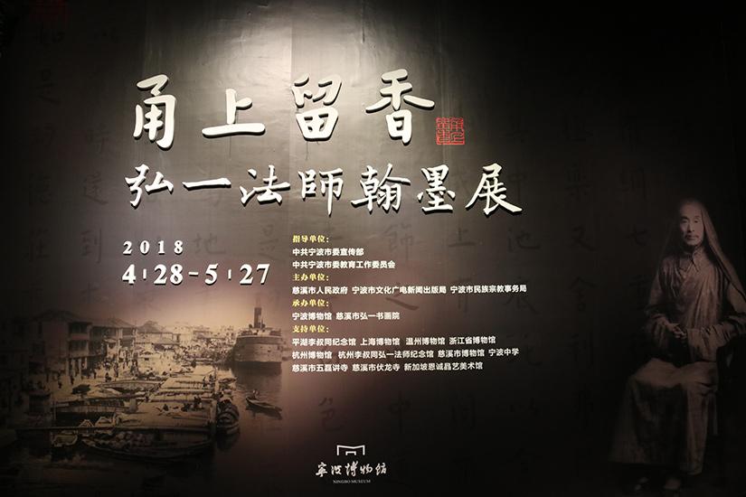 【高清图集】《甬上留香——弘一法师翰墨展》在宁波博物馆开幕