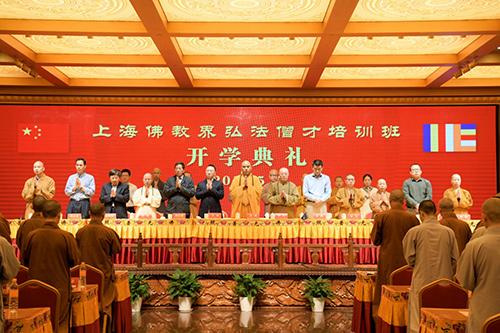 首期上海佛教界弘法僧才培训班开学典礼圆满