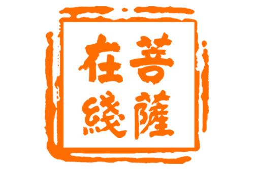 佛教与素食
