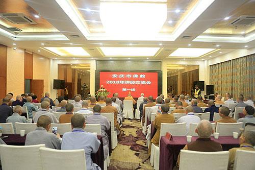 安庆市佛教讲经交流会圆满 二十位法师宣讲妙法