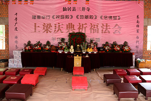 千年古刹 再启新篇 台州仙居三井寺举行地藏殿上梁祈福法会