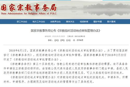 国宗局公布《宗教临时活动地点审批管理办法》