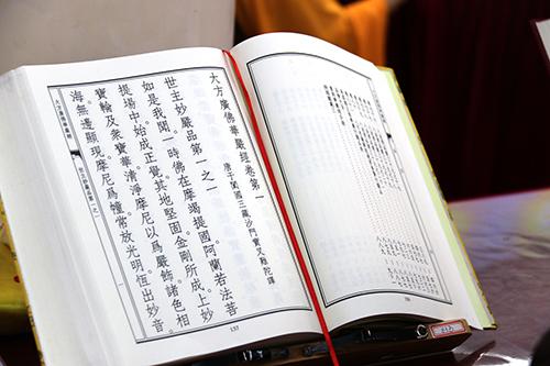 大愿法师:《华严经》的精神内涵和华严文化的现实意义