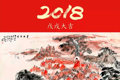 《圆霖法师山水精品选》2018贺年挂历出版