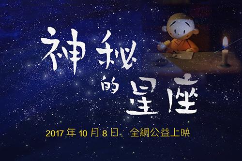 贤二公益动画片《神秘的星座》近日在网络播出