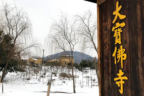 大宝佛寺·初雪(三首)