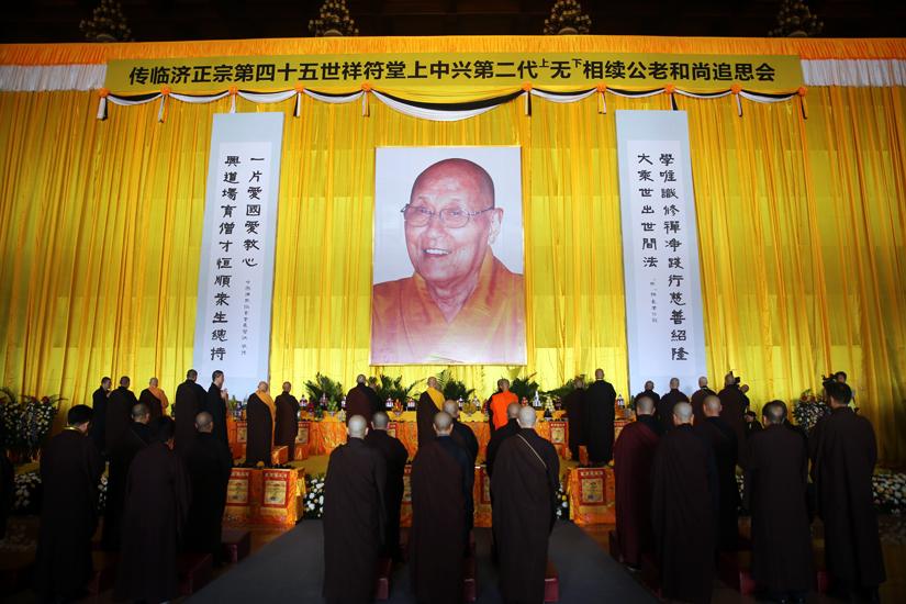 【高清图集】一代高僧 无相长老追思会于无锡祥符禅寺举行
