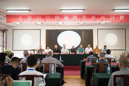 第四届五台山信仰国际研讨会于五台山开幕