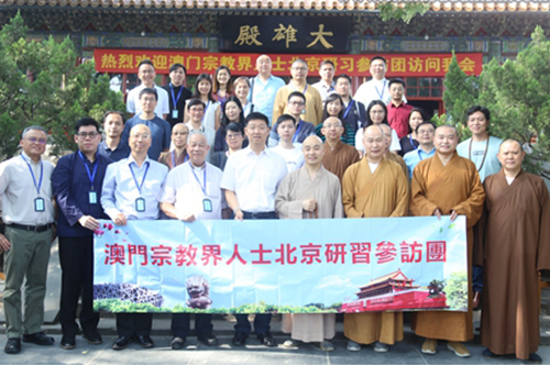 澳门宗教界人士北京研习参访团一行拜访中国佛教协会