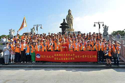 【高清图片】普陀山南海观音禅林与台湾南鲲鯓代天府青山寺举行结对交流十周年纪念法会