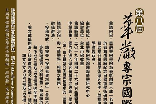 2019第八届华严专宗国际学术研讨会征稿启事