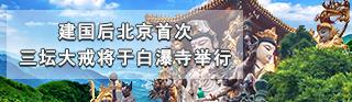 建国后北京首次三坛大戒法会将于白瀑寺举行