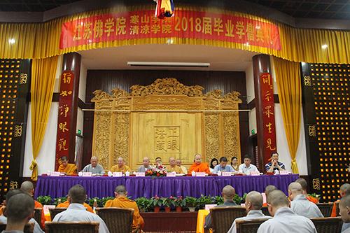 江苏佛学院2018届学僧毕业典礼在重元寺举行