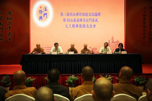 探讨佛教中国化发展 第二届径山禅宗祖庭文化论坛闭幕