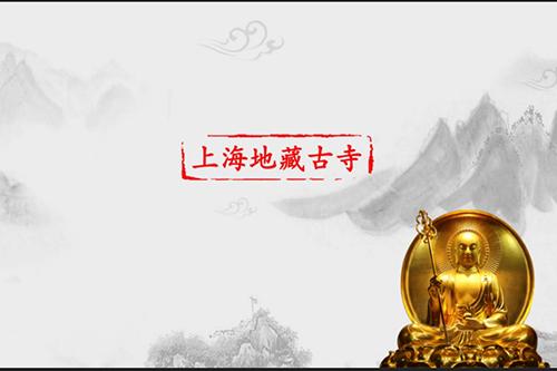 行愿无尽——上海地藏古寺