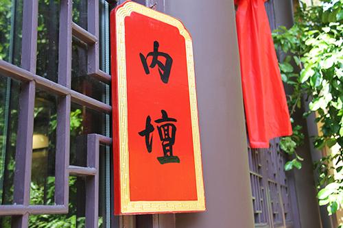水陆内坛之奉供上堂:敬献给诸佛菩萨的供养