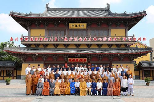 泰州佛道教协会举办践行社会主义核心价值观培训班