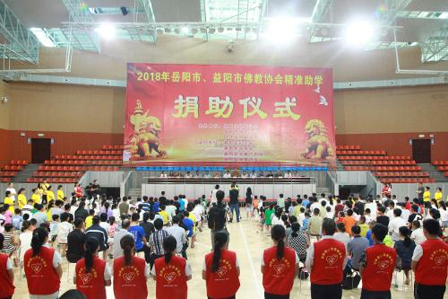 2018年洞庭湖区佛教界爱心助学金发放仪式于湘阴举行