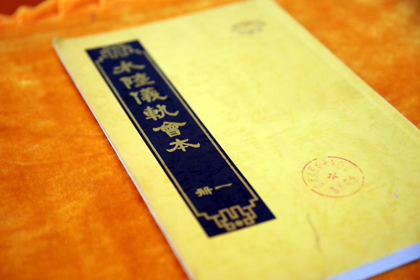 马祖岩宝兴禅寺水陆法会之内坛结界 升幡 五大士焰口